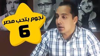 نجوم بتحب مصر - عمرو وهبه | عمرو يوسف و كنده علوش | الحلقه 6