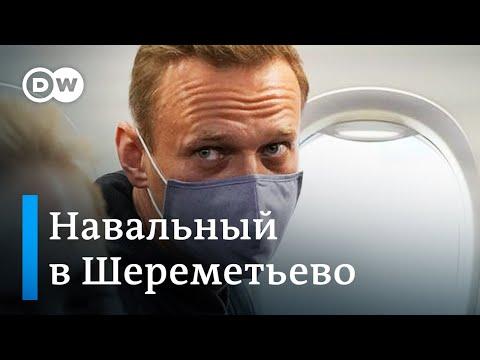 Прямой эфир из самолета с Навальным! | Борт сел в московском аэропорту Шереметьево