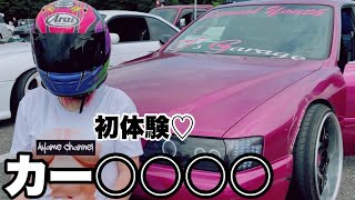 【バイク女子】カー○○○○初体験♡凄すぎてハマっちゃった♡