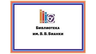 Библиотека им. В. В. Бианки