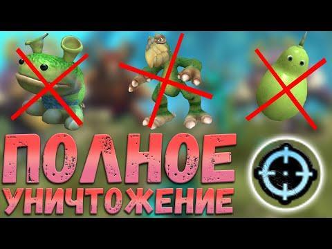 """Реально ли уничтожить ВСЕХ живых существ в Spore на этапе """"Существо""""?! Эксперимент"""