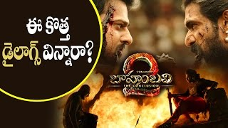 Baahubali 2 Dialogues to Reveal | Baahubali 2 Movie Updates | Silver Screen