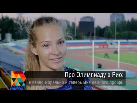 Дарья Клишина о флаге, Олимпиаде и антидопигновой культуре
