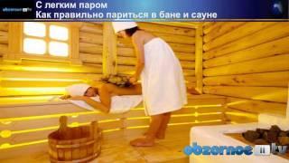 Как правильно париться в бане и сауне