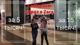 орёл и решка челлендж в Zara/собираем образ за 5 и 15 тысяч!