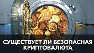 Существует ли безопасная криптовалюта в 2018 году ? Когда умрут криптовалюта и банки ?