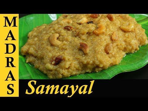 Sakkarai Pongal Recipe in Tamil | Sweet Pongal Recipe in Tamil | Chakkarai Pongal