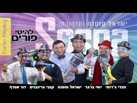 מחרוזת פורים שמח!!! ישראל סוסנה ותזמורתו | Purim Medley - israel sosna & Band - ישראל סוסנה | Israel sosna band