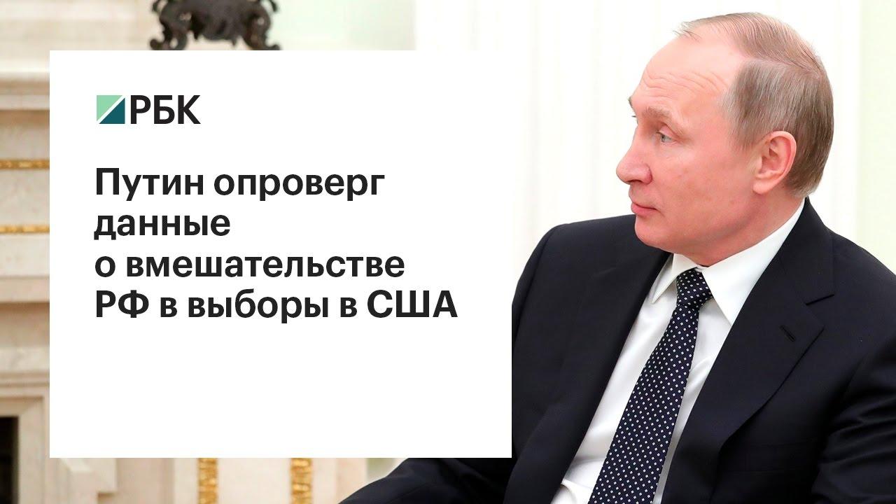 Путин опроверг данные о вмешательстве РФ в выборы в США