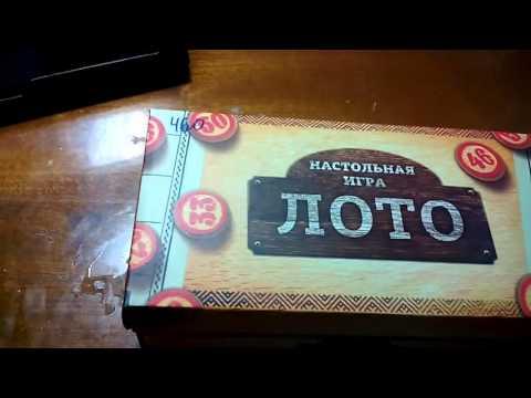 Играю настольную игру ЛОТО - YouTube