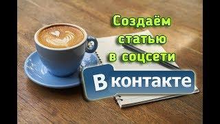 Редактор статей в ВКонтакте.