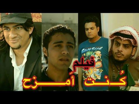 الفيلم السعودي (كنت امزح) motarjam