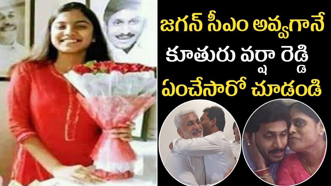 Watch: YS Jagan Daughter Varsha Reddy Celebrations In Lond