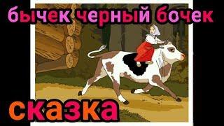 Сказка Бычек черный бочек белые копытца...