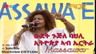 ERi-TV: Ethiopian cultural troupe performing in Massawa, Eritrea - Part 2 of 3 - December 20, 2019