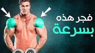 8 تمارين عضلات الكتف لاستهداف عضلات كتف امامية وخلفية وجانبية لتضخيم تعريض وتكوير