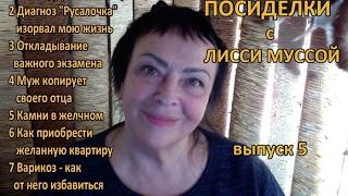 Вопросы/ответы с Лисси Муссой выпуск 5(, 2017-02-06T17:23:38.000Z)