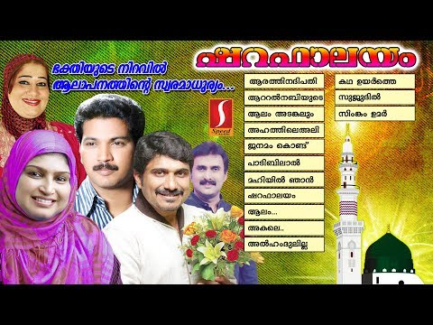 Sharafalayam Muslim Devotional Songs | Muslim Bhakthi Ganangal | Ramzan Songs