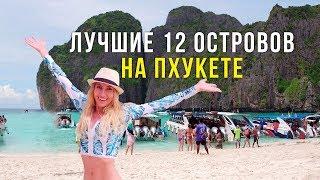 Остров Пхи-Пхи, Тайланд - Бухта Майя Бэй, Все 12 Островов с Пхукета, Это РАЙ