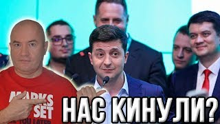 "Зеленский в шоке! Фиаско ""Слуги народа"" на ТВ"