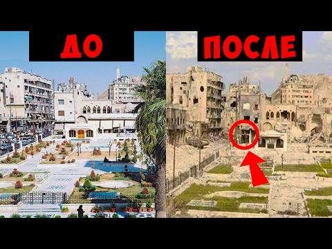 Алеппо. До и