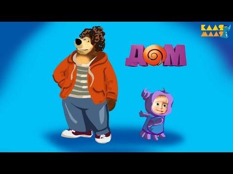 Мадагаскар - смотреть онлайн мультфильм бесплатно в