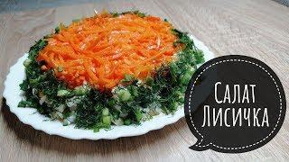 Салат ЛИСИЧКА**Красивый и ОЧЕНЬ Вкусный Салат С Морковью по Корейски