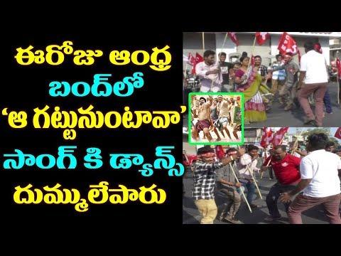 Aa Gattununtava Naganna Cover Song In AP Bandh By Left Parties   Andhra Bandh   Top Telugu Media