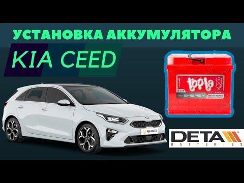 KIA Ceed. Как поменять аккумулятор на автомобиле KIA Ceed.