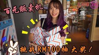 在大马玩台湾的百元贩卖机 ,挑战 马币 RM100 抽大奖!好想清台噢~