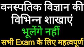 Branch of Botany#Different Branches of Botany in Hindi/English#Plant Anatomy Branches of Botany