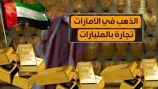 الذهب في الامارات.. تجارة بالمليارات