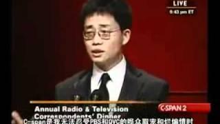 黄西(Joe Wong)在美国记者年会上的脱口秀 thumbnail