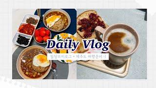 [Vlog]  토스트해먹고 카레만들고 ✈️ 제주도 여행…