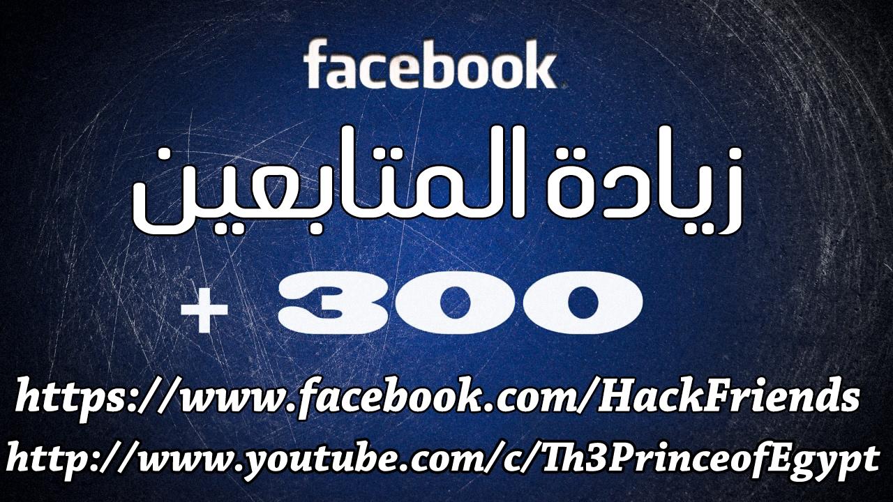 زيادة عدد المتابعين فى الفيس بوك موقع جديد الحلقة الثانية 2017