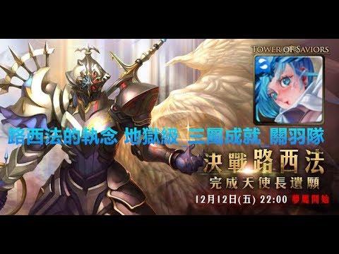 TOS_天使長的遺願_路西法的執念 地獄級_三屬成就_關羽隊_2017年9月15日 - YouTube