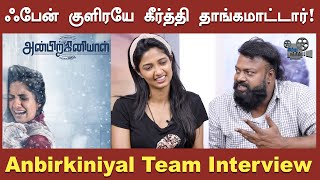 there-will-always-be-someone-to-spoil-a-scene-anbirkkiniyal-team-interview-hindu-talkies