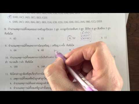 เฉลยข้อสอบ เรื่องความน่าจะเป็น ม 5 ข้อ 7,8,9,10