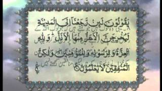 Surah Al-Munafiqun (Chapter 63) with Urdu translation, Tilawat Holy Quran, Islam Ahmadiyya