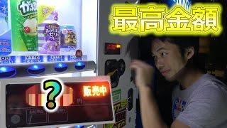 【検証】自販機に入れられる最高金額がヤバかった!? thumbnail