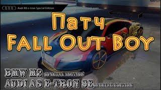 Asphalt 8, Обсуждение нового патча Fall Out Boy !