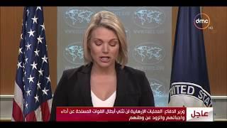 الأخبار - خبراء منظمة حظر الأسلحة الكيميائية ينتظروا السماح لهم بالتوجه إلى دوما السورية