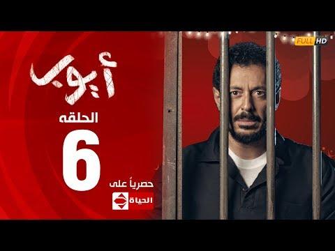مسلسل أيوب بطولة مصطفى شعبان – الحلقة السادسة (6)   (Ayoub Series(EP6