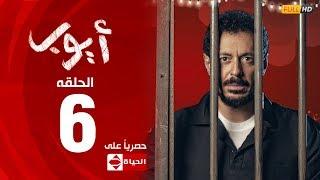 مسلسل أيوب بطولة مصطفى شعبان – الحلقة السادسة (6) | (Ayoub Series(EP6
