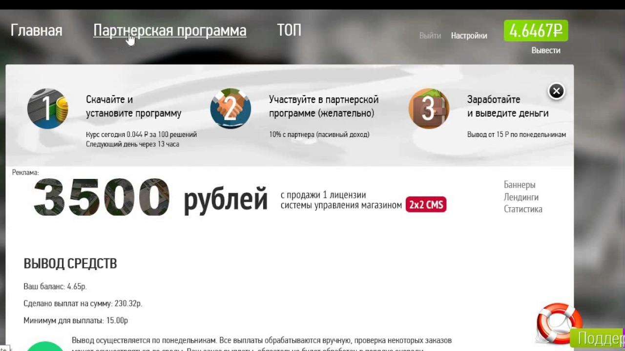 Как заработать в интернете при включенном компьютере ставки букмекерская контора украина ставки на спорт лайв