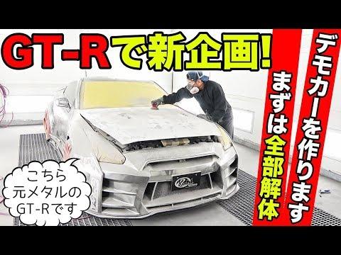 【R35 GT-R企画】シルバーメタルのGT-Rをバラバラにして新しいデモカー作ります。|KUHL Racing R35 GT-R PROJECT