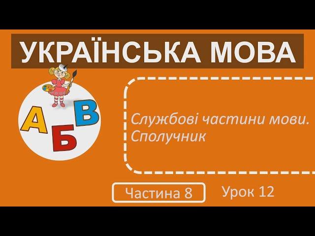 3 клас. Українська мова. Службові частини мови. Сполучник.
