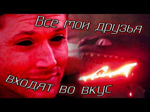 """КПД и Сверхъестественное """"Все мои друзья входят во вкус"""""""