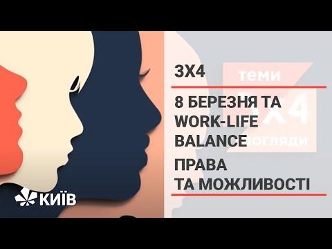 8 березня та Work- Life Balance #3х4