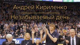 Андрей Кириленко / Незабываемый день